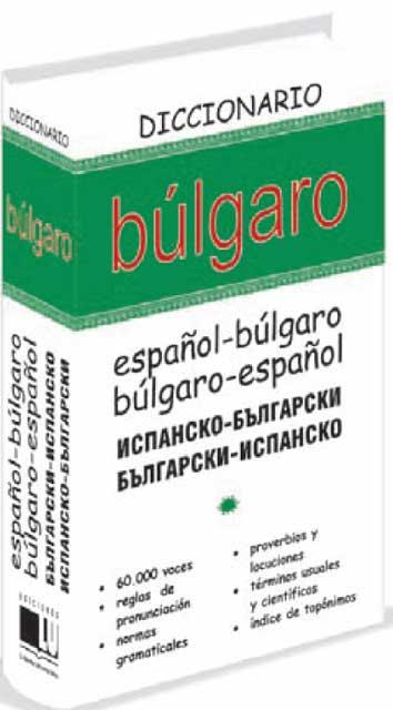 Diccionario Búlgaro      Bul - Esp / Esp - Bul